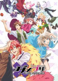 Dame x Prince Anime Caravan ตอนที่ 1-12 ซับไทย (จบ)