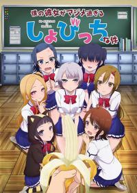 Boku no Kanojo ga Majimesugiru Sho-bitch na Ken ตอนที่ 1-10 ซับไทย (จบ)