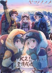 Yama no Susume: Third Season ตอนที่ 1-13 ซับไทย (จบ)