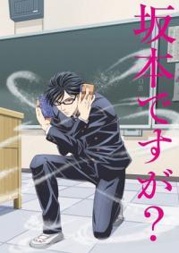 Sakamoto desu ga? เทพศาสตร์ ซากาโมโต้ ตอนที่ 1-12+OVA พากย์ไทย (จบ)
