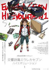 Eureka Seven Hi-Evolution 1 ซับไทย (ยังไม่จบ)