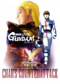 Mobile Suit Gundam Char Counter Attack พากย์ไทย (เดอะมูฟวี่)