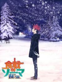 Shokugeki no Souma: San no Sara - Toutsuki Ressha-hen ยอดนักปรุงโซมะ ภาค 4 ตอนที่ 1-12 ซับไทย (จบ)