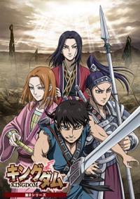 Kingdom 2nd Season สงครามบัลลังก์ ผงาดจิ๋นซี ภาค 2 ตอนที่ 1-38 ซับไทย (จบ)