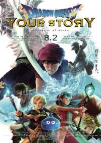 Dragon Quest Your Story ดราก้อน เควสท์ ชี้ชะตา ซับไทย (เดอะมูฟวี่)