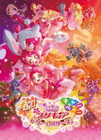 Precure Dream Stars! Movie ซับไทย (เดอะมูฟวี่)