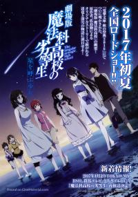 Mahouka Koukou no Rettousei Movie: Hoshi wo Yobu Shoujo ซับไทย (เดอะมูฟวี่)