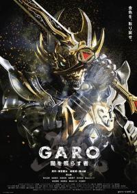 Garo The One Who Shines in the Darkness กาโร่ บุรุษผู้เจิดจรัสในความมืด ตอนที่ 1-25 พากย์ไทย (จบ)