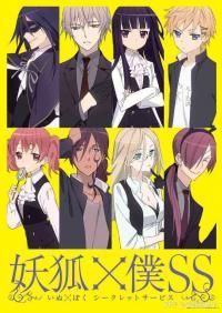 Inu X Boku SS คุณหนูปากร้าย x จิ้งจอกปีศาจ ตอนที่ 1-12+OVA พากย์ไทย (จบ)