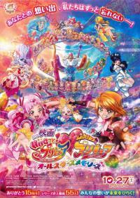 Hug tto! Precure Futari wa Precure Movie: All Stars Memories ซับไทย (เดอะมูฟวี่)