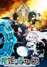 Hitsugi no Chaika: Avenging Battle เจ้าหญิงโลงศพ ภาค 2 ตอนที่ 1-10 ซับไทย (จบ)