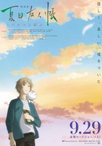 Natsume Yuujinchou Movie: Utsusemi ni Musubu ซับไทย (เดอะมูฟวี่)