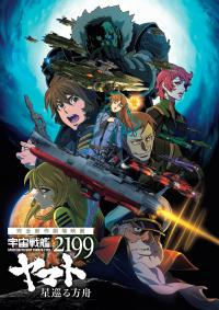 Uchuu Senkan Yamato 2199: Hoshimeguru Hakobune ซับไทย (เดอะมูฟวี่)