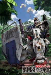Mobile Suit Gundam: The 08th MS Team ตอนที่ 1-12 พากย์ไทย (จบ)