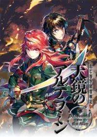 Nejimaki Seirei Senki: Tenkyou no Alderamin สงครามภูตล้างบัลลังก์ อัลเดรามินแห่งฟากฟ้า ตอนที่ 1-13 ซับไทย (จบ)