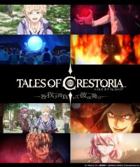 Tales of Crestoria: The Wake of Sin ตอนพิเศษ ซับไทย (จบ)