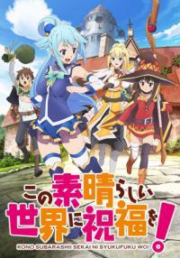 Kono Subarashii Sekai ni Shukufuku wo! ตอนที่ 1-10+OVA ซับไทย (จบ)