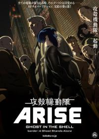 Ghost in the Shell: Arise - Border 1-4 ซับไทย (เดอะมูฟวี่)