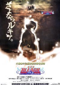 Bleach Movie 3: Fade to Black บลีช เทพมรณะ พากย์ไทย (เดอะมูฟวี่)
