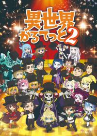 Isekai Quartet 2nd Season ตอนที่ 1-4 ซับไทย (ยังไม่จบ)