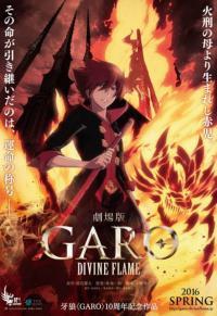 Garo Movie: Divine Flame ซับไทย (เดอะมูฟวี่)