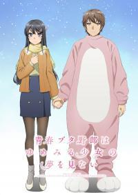 Seishun Buta Yarou wa Yumemiru Shoujo no Yume wo Minai ซับไทย (เดอะมูฟวี่)