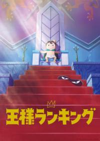 Ousama Ranking อันดับพระราชา ตอนที่ 1-2 ซับไทย (ยังไม่จบ)